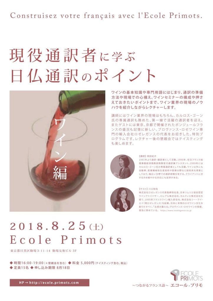 通訳ワイン20180825