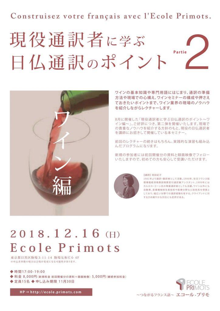 20181216通訳・ワイン編パート2